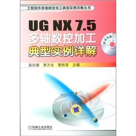 UG NX 7.5 Multi-axis CNC machining typical example explanation (CD 1) [Paperback]: BEN SHE.YI MING