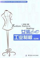 The Fashion the Pattern Making: CHEN GUI LIN