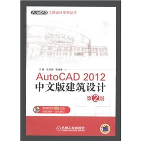 AutoCAD 2012 Chinese version of the architectural design (2nd edition) (with DVD-ROM disc 1) [...