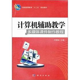 Computer Assisted Instruction: The making of multimedia courseware tutorial [Paperback](Chinese ...