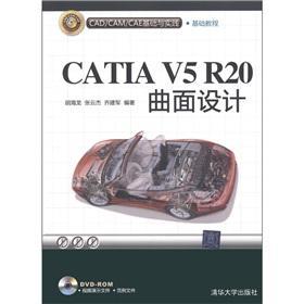 CATIA V5R20 surface design (with the DVD disc 1) [Paperback]: HU HAI LONG