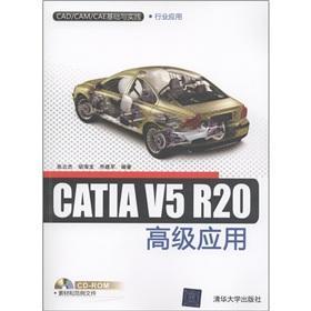 CATIA V5R20 advanced applications (CD-ROM disc 1) [Paperback]: ZHANG YUN JIE