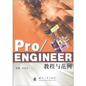 PROEngineer tutorial example [Paperback](Chinese Edition): BEN SHE.YI MING