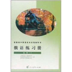 The high school curriculum standard textbook Russian: BEN SHE.YI MING