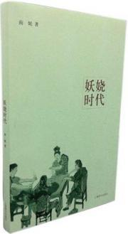 Her vision: the enchanting era [Paperback](Chinese Edition): NAN NI