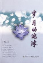 Years of the bubble [Paperback](Chinese Edition): SHI ZHAO JIA