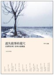 Lost the story of the grave: World Literature for five years novel selection [Paperback](Chinese ...