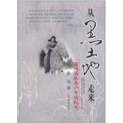 Came from the black earth: the frontier Chaduilahu life documentary [Paperback](Chinese Edition): ...