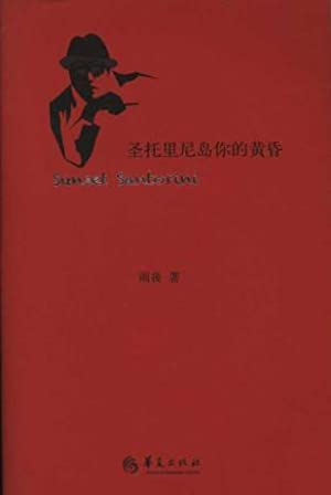 Santorini island the evening [Paperback](Chinese Edition): YU HOU