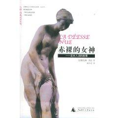 Naked goddess: the story of the bathing beauty [hardcover](Chinese Edition): KAI LUN
