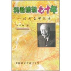 Shen beneficial memoirs: science. education. hard work 70 years [Paperback](Chinese Edition): SHEN ...