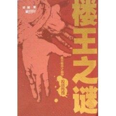 Floor. the mystery of the king [Paperback]: JIAO JIAN