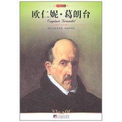 The famous name translation: Eugenie Grandet [Paperback]: BA ER ZHA KE