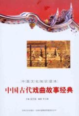 Ancient Chinese Music Opera: The ancient Chinese opera story classic [Paperback](Chinese Edition): ...
