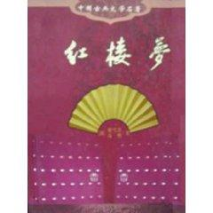 A Dream of Red Mansions (fine) of Chinese Classical Literature Books [hardcover](Chinese Edition): ...