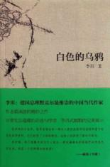 White crow [Paperback](Chinese Edition): LI ER