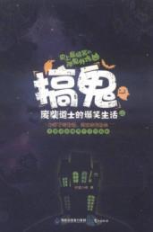 Monkey: Comedy waste Chai Daoshi Life [Paperback](Chinese Edition): XUAN YUAN XIAO PANG