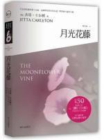 The moon flower vine [Paperback](Chinese Edition): JIE TA KA