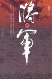 General [Paperback]: GUO JING YU