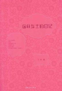Miss Sophie's Diary [Paperback](Chinese Edition): DING LING