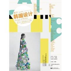 Walk through the Korea Institute of Design: dynamic design are (full color) [Paperback](Chinese ...
