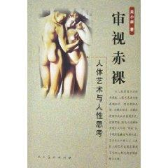 Look naked: human art and human thinking [Paperback](Chinese Edition): MO XIAO XIN