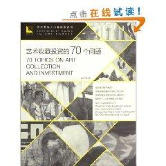 70 issue of the art collection investment [Paperback](Chinese Edition): ZHAO XIAO XUAN