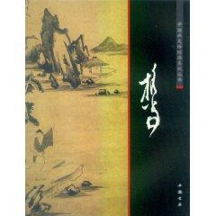 Chinese painting master of the classic series: play [Paperback](Chinese Edition): DAN DANG