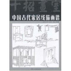Ten Tips to studio: home line drawing of ancient China the Huapu [Paperback](Chinese Edition): CAO ...