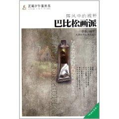 Gust in the field of vision: Barbizon school [Paperback](Chinese Edition): LI ZHEN