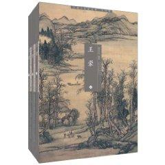 The Complete Works of the Chinese name of the painter of ancient volumes: Wang Hui (Set of 3) [...