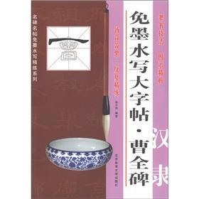 The name Stele Mingtie free ink to write concise series: Free ink to write characters to post (Cao ...