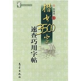 Regular Script 3500 words Quick clever copybook: ZHANG HAI QING