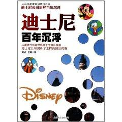 Disney centuries ups and downs [Paperback](Chinese Edition): LIU QIAN