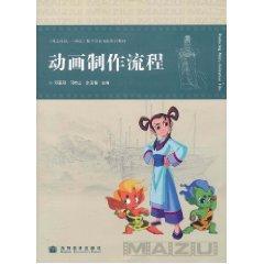 Animation process [Paperback](Chinese Edition): BEN SHE.YI MING