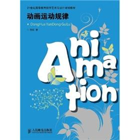 Animation law of motion [Paperback](Chinese Edition): LIU XIAN