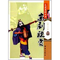 Beijing Opera [Paperback](Chinese Edition): LIU LIAN QUN