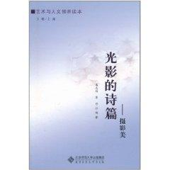 The shadow of the Psalms: Photography [Paperback](Chinese: SU ZHI GANG