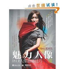 Charm portrait DSLR portrait photography skills [Paperback](Chinese: JIN JIONG JIE
