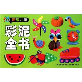 New children color mud book [Paperback](Chinese Edition): YIN QIAN
