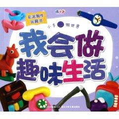 Little hands to do the world: I will make fun of life [paperback](Chinese Edition): XIE CHANG LUN