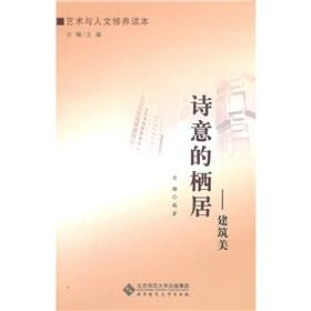 Poetic dwelling: Architecture [Paperback]: FANG SHAN