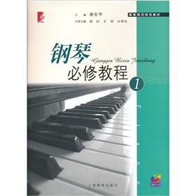 Compulsory piano tutorial (with a CD-ROM) [Paperback](Chinese Edition): BEN SHE.YI MING