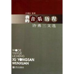 My music history (Xu Yong anthology) [Paperback](Chinese Edition): XU AI CHUN