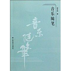 Music Essays [Paperback](Chinese Edition): MIAO TIAN RUI