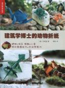 Faszinirede Origami-Tiere(Chinese Edition): FAN TING ZHI