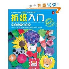 Origami entry [Paperback](Chinese Edition): LIANG LI CHU BAN SHE