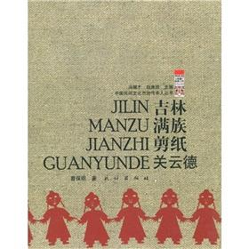 Manchu Paper-cut: off clouds Germany [paperback]: CAO BAO MING