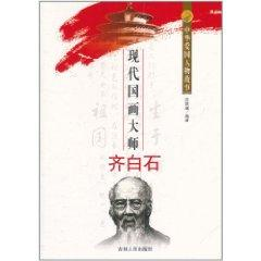 China's patriotic stories of people: modern Chinese: SHEN KAI RUI