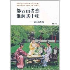 Are clouds painted by crazy for True Flavor: generating method of painting [Paperback](Chinese ...